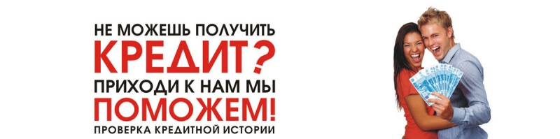 помощь в оформлении ипотеки с плохой кредитной историей в москве планетная система