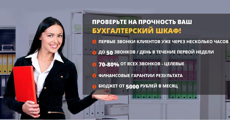 Продвижение услуг бухгалтеров в Интернете
