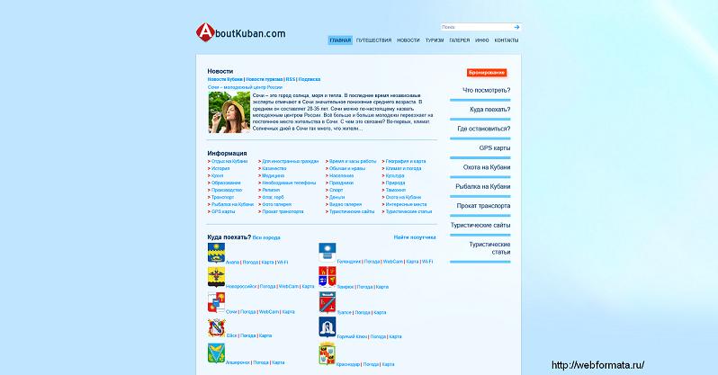 Создание сайтов без предоплаты