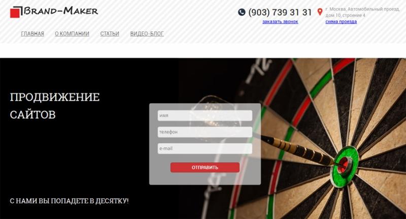 Brand-Maker - продвижение сайтов в Москве