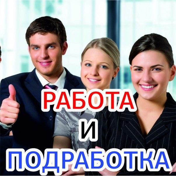 Курьер-регистратор с ежедневной оплатой от 3000 рублей