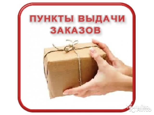 Продавец в Отдел выдачи заказов в Щербинку