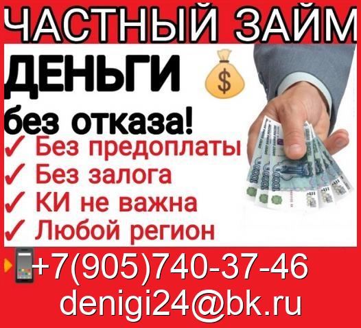 Решение любых проблем с займом, быстрая денежная помощь