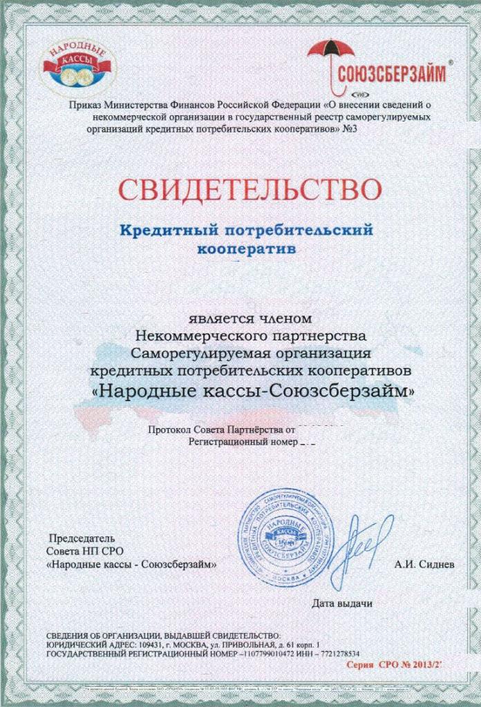 Продам кредитный потребительский кооператив 2009 г