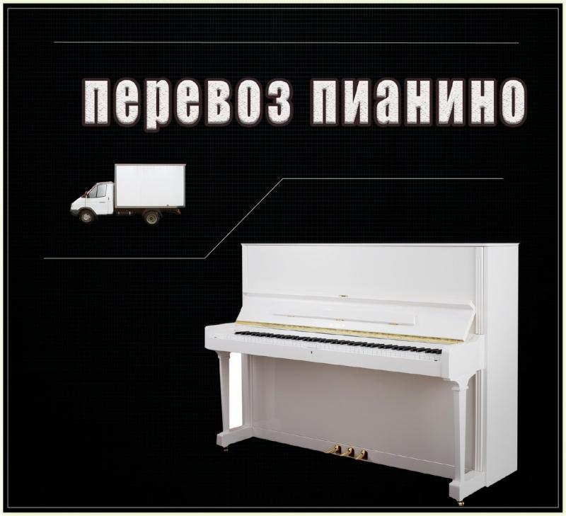 Перевозка пианино. Без выходных