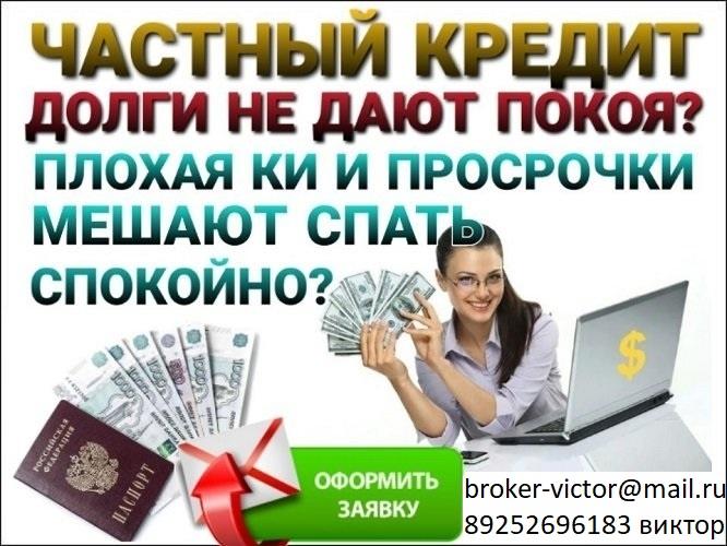 Помощь в получение кредита с любой кредитной историей и просрочками. От 100 тыся