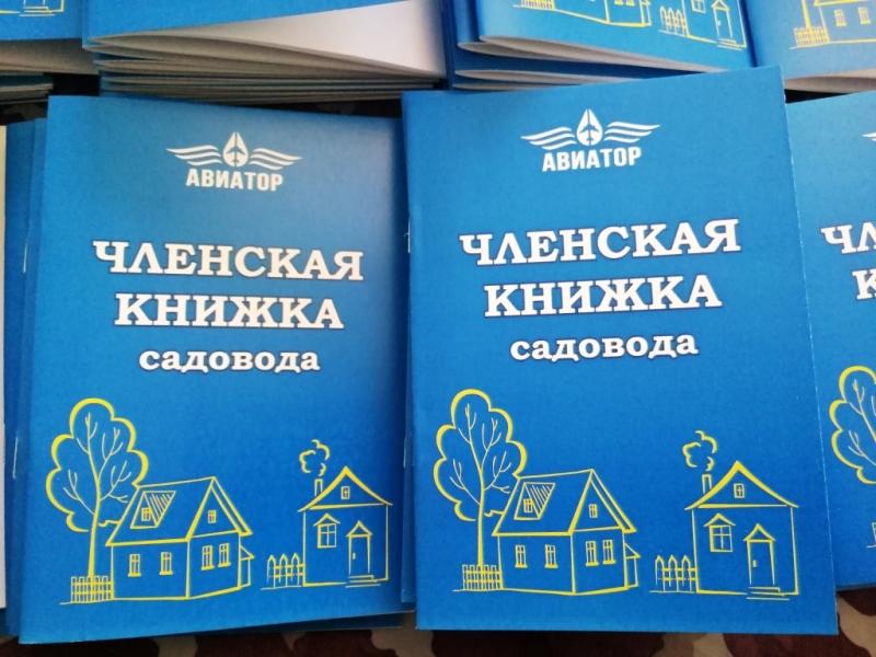 Членские книжки СНТ товарищества, кооператива, общества. Изготовление